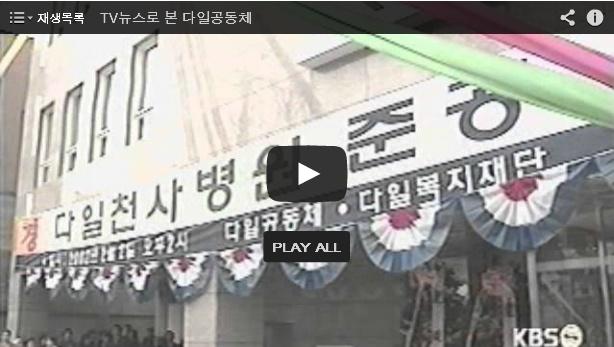 KBS 뉴스광장 - 사랑의 무료병원 준공(2002. 02. 04)