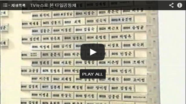 MBC 뉴스데스크 - 쌍굴다리 경겹사 (2002. 10. 01)