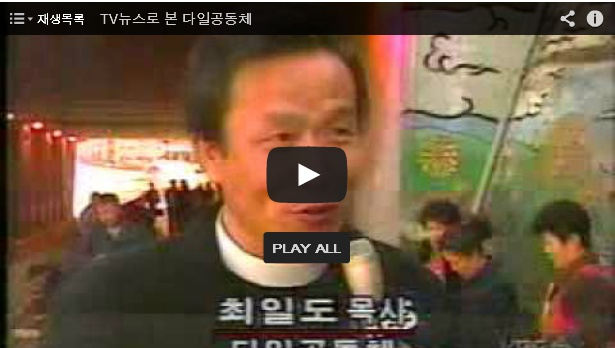 KBS1 KBS뉴스 - 천사병원 꿈 이뤄 - 다일공동체 삼천사의 밤
