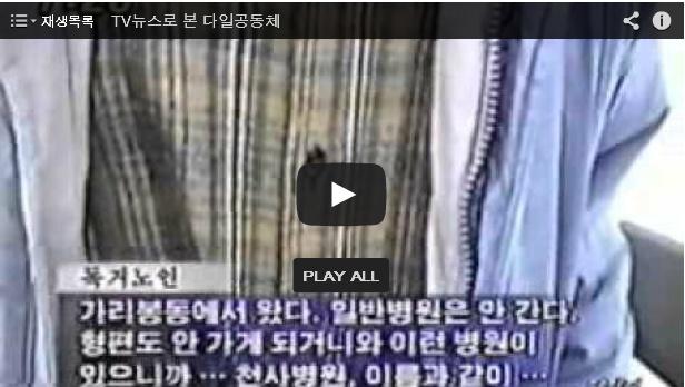 다일천사병원 초창기 방송국 뉴스 모음