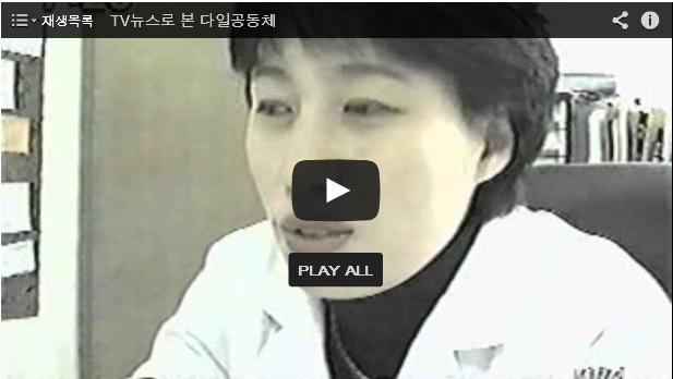 MBC 뉴스투데이 - 현장 포커스 - 천사병원 사랑 실천 (2002. 11. 08)