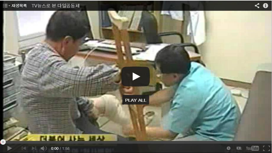 KBS1 KBS 뉴스라인 - 더불어 사는 세상 (2003. 06. 25)