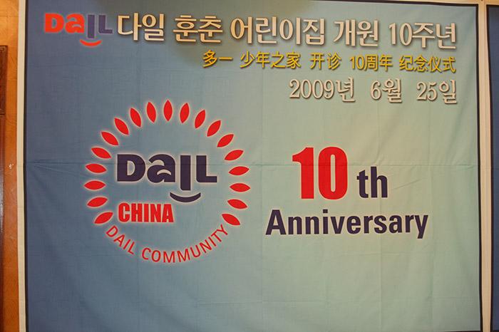 중국다일공동체 훈춘 어린이집